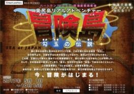 奥尻島リアルアドベンチャー冒険島 勾玉の伝説