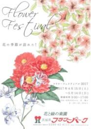 茨城県フラワーパーク フラワーフェスティバル