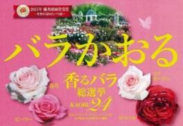 香るバラ総選挙 KAORU24