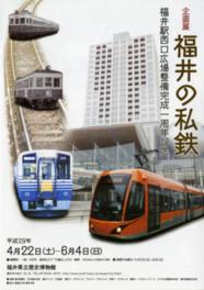 企画展「福井の私鉄 福井駅西口広場整備完成一周年記念」