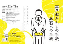 夏目漱石生誕150年特別展「漱石からの手紙漱石への手紙」
