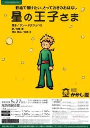 劇団かかし座 尾西公演「星の王子さま」