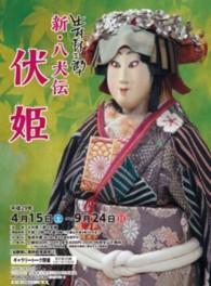 辻村寿三郎「新・八犬伝 伏姫」