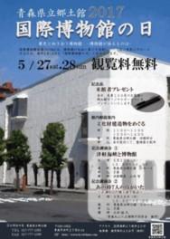 国際博物館の日「観覧料無料」