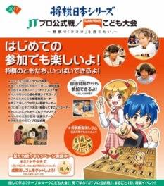 2017将棋日本シリーズ JTプロ公式戦/テーブルマークこども大会東北大会