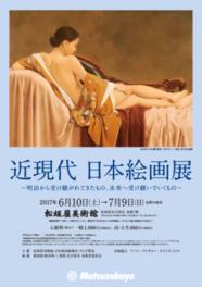 近現代 日本絵画展 ~明治から受け継がれてきたもの、未来へ受け継いでいくもの~