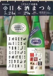 横浜高島屋 こだわり千花繚乱 日本酒まつり
