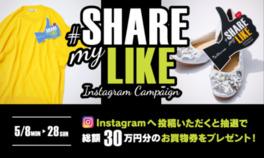 SHARE my LIKE インスタグラムキャンペーン