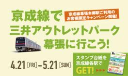 京成線で三井アウトレットパーク 幕張に行こう!