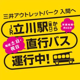 立川から直行バス運行中!