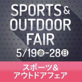 スポーツ&アウトドアフェア開催