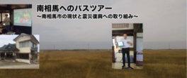南相馬へのバスツアー  ~被災地の現状と震災復興への取り組み~