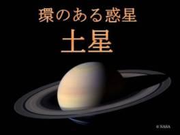 プラネタリウム一般向け投影「環のある惑星 土星」