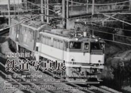 四国電化30年 鉄道写真展