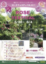 松江イングリッシュガーデン ローズフェスティバル2017