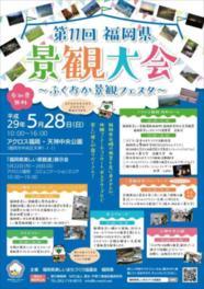 第11回福岡県景観大会~ふくおか景観フェスタ~