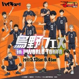 ハイキュー!! 烏野フェス in J-WORLD TOKYO