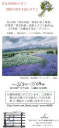 企画展「世良臣絵・初夏の花と風景」