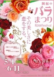 はな阿蘇美 2017 春のバラ祭り