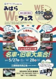 Car&BIKE三原 名車・旧車大集合