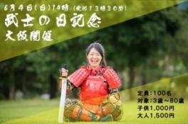 武士の日制定記念開催!チャンバラ合戦-戦IKUSA-!!