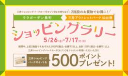 三井アウトレットパーク 仙台港×ララガーデン長町ショッピングラリーキャンペーン