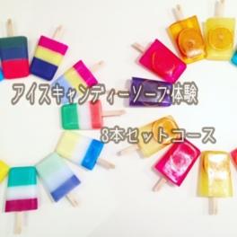 アイスキャンディーソープ手作り体験6月@大阪の石けん教室16soap