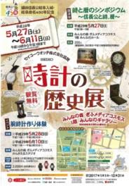 時計の歴史展