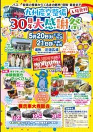 九州産交整備株式会社30周年大感謝祭