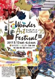ワンダーアートフェスティバル