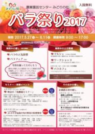 農業園芸センターみどりの杜 バラ祭り2017