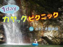 1dayカヤックピクニック in おおたき龍神湖