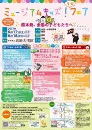 熊本地震復興応援企画「ミュージアムキッズ!全国フェア」