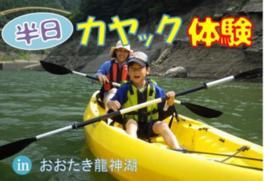 半日カヤック体験 in おおたき龍神湖