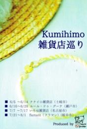 Kumihimo雑貨店巡り(岐阜市)