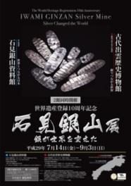 島根県立古代出雲歴史博物館 世界遺産登録10周年記念 石見銀山展-銀が世界を変えた-