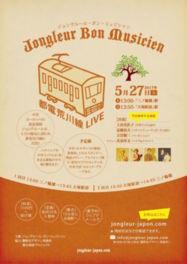 ジョングルール・都電荒川線ライブ