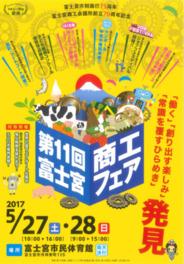 第11回富士宮商工フェア