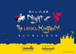 夜のレゴ王国~消えた姫と太陽の謎~