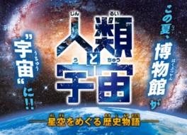 人類と宇宙ー星空をめぐる歴史物語ー