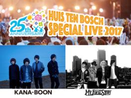 25周年特別企画 ハウステンボス Special Live 2017