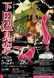 くまもと天草 下田温泉祭 2017