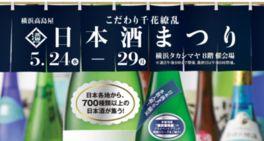 横浜髙島屋 こだわり千花繚乱 日本酒まつり