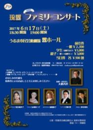 琉響 父の日ファミリーコンサート