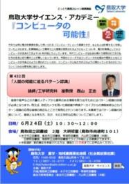 鳥取大学サイエンス・アカデミー 第432回「人間の知能に迫るパターン認識」