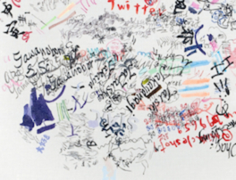 Okoimatsu展 「きのう誰かが見たあとで」