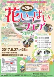長岡市花いっぱいフェア2017