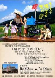 荒木富佐子創作和紙人形展「陽だまりの想い」