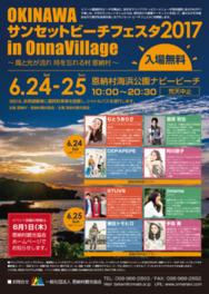 OKINAWA サンセットビーチフェスタ2017 in OnnaVillage~風と光が流れ時を忘れる村 恩納村~