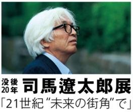 "没後20年 司馬遼太郎展「21世紀""未来の街角""で」"